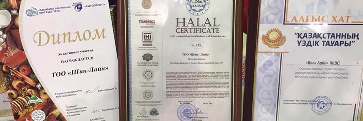 «Шин-Лайн» — активный участник Халал индустрии Казахстана